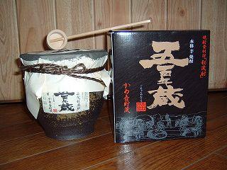 五百年蔵 甕壺貯蔵 1800ml