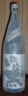 鉄幹 黒 1800ml